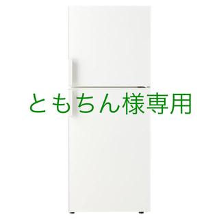 MUJI (無印良品) - 無印良品 冷蔵庫 1人用