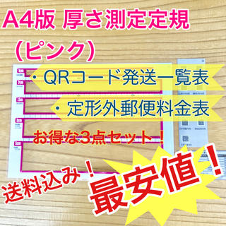 A4版 厚さ測定定規 ピンク 料金表 新品 送料無料 出品者の定番アイテム♪(その他)