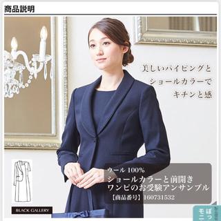 ファミリア(familiar)の小学校受験 濃紺スーツ(スーツ)