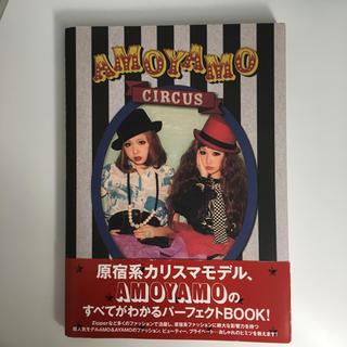 Candy Stripper - AMOYAMO CIRCUS