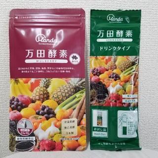 万田酵素  新品☆未開封(その他)