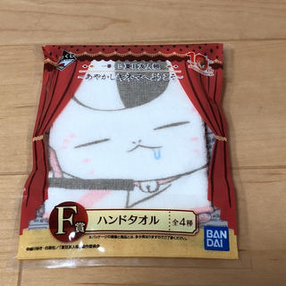 バンダイ(BANDAI)の新品 一番くじ 夏目友人帳 あやかしキネマへようこそ F賞 ハンドタオル 1(タオル)