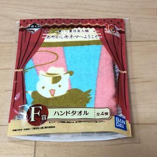 バンダイ(BANDAI)の新品 一番くじ 夏目友人帳 あやかしキネマへようこそ F賞 ハンドタオル 2(タオル)