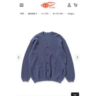 ヤエカ(YAECA)のcrepuscule × BEAMS 別注cardigan(カーディガン)