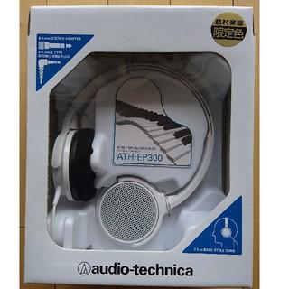 オーディオテクニカ(audio-technica)の ATH-EP300 楽器用モニターヘッドホン 白(ヘッドフォン/イヤフォン)