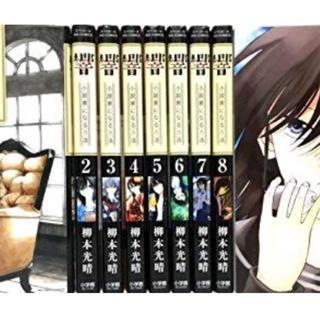 響~小説家になる方法~ コミック 1-9巻セット(全巻セット)