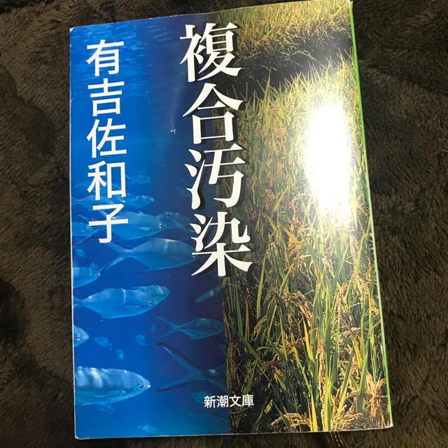 複合汚染 有吉佐和子の通販 by E...