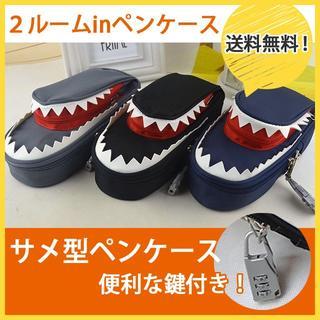 小物入れ ケース 筆箱 ペンケース 鍵付き サメ 鮫 化粧ポーチ ポーチ