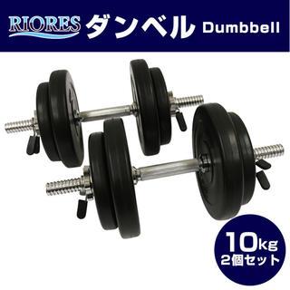 セメントダンベル 10kg 2個セット  (20kg) 筋トレ 送料無料 新品(トレーニング用品)