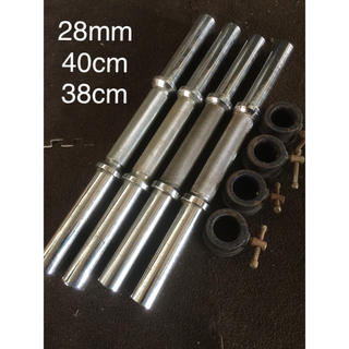 ダンベルシャフト 28mm 40cm  38cm  カラー(留め具)4個(トレーニング用品)
