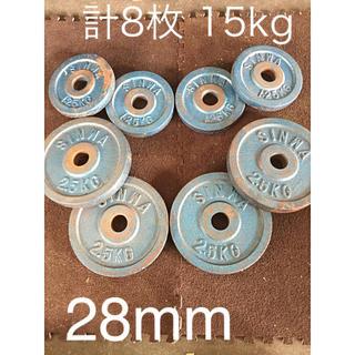 ダンベル バーベル 28mm  SINWA 1.25×4  2.5×4 (トレーニング用品)