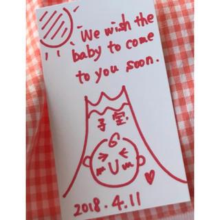 妊娠 妊活 赤富士