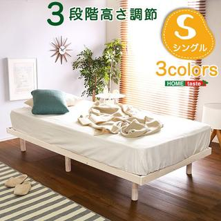 新品 パイン材高さ3段階調整脚付きすのこベッド(シングル)
