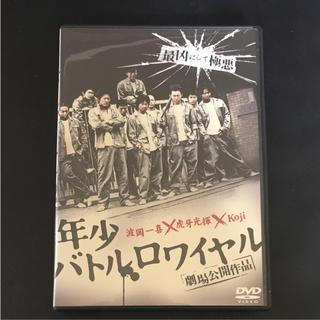 DVD 年少バトルロワイヤル(日本映画)