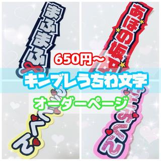 【オリジナル】キンブレうちわ文字