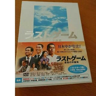 ラストゲーム 最後の早慶戦 コレクターズ版 完全生産限定(日本映画)