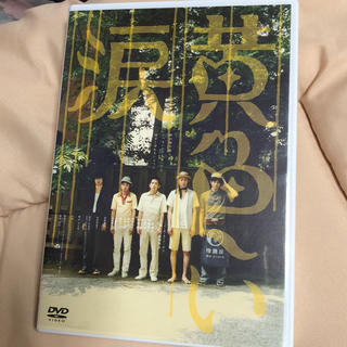 アラシ(嵐)のお値下げ☆黄色い涙(日本映画)
