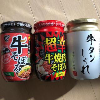 牛たん&牛そぼろ&超辛牛そぼろ(缶詰/瓶詰)