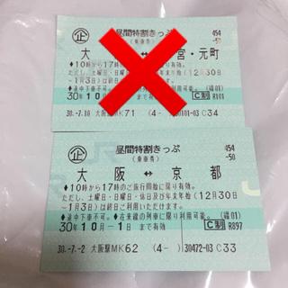 大阪〜三宮 大阪〜京都 昼得切符
