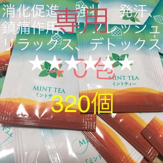 ミントティー★秋冬応援!100円引き実施中★(茶)