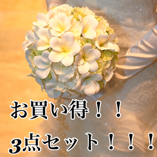 プルメリアブーケ・ブートニア・ヘッドドレス3点セット(ブーケ)