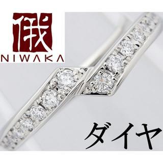 ニワカ(俄)の俄 綾 ダイヤ Pt950 プラチナ リング 指輪 5号(リング(指輪))