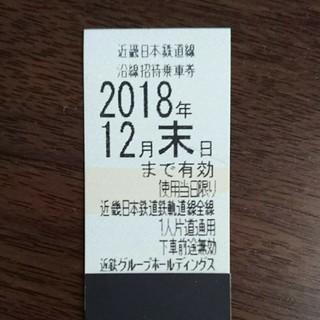近鉄百貨店 - 近鉄 乗車券