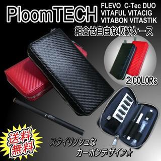 プルームテック(PloomTECH)の【送料無料】プルームテック ケース FLEVO VITAFUL 2個セット(タバコグッズ)
