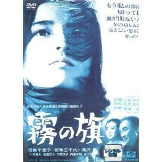 nana56b-d-.松本清張[霧の旗]倍賞千恵子 DVD 送料込(日本映画)