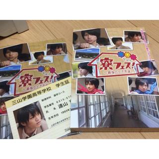 ジャニーズ(Johnny's)の寮フェス~最後の七不思議~(日本映画)