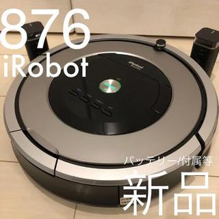アイロボット(iRobot)のiRobot Roomba 自動掃除機 ルンバ 876 フルセット以上 59(掃除機)