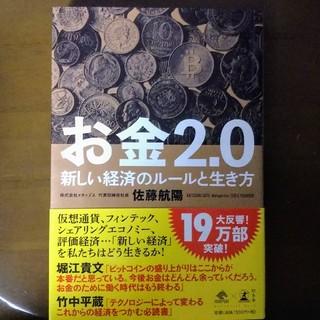 ゲントウシャ(幻冬舎)の「お金2.0」佐藤航陽  (幻冬舎)(ビジネス/経済)