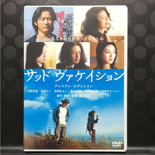2枚組DVD サッドヴァケイション プレミアム・エディション  (日本映画)