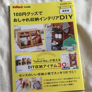 宝島社 - 100円グッズでおしゃれ収納インテリアDIY inRed特別編集