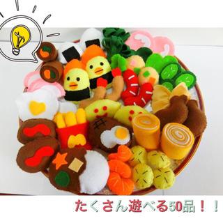 ランチセットたっぷり50品   ハンドメイドフェルト(おもちゃ/雑貨)