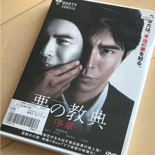 悪の教典 映画 DVD(日本映画)