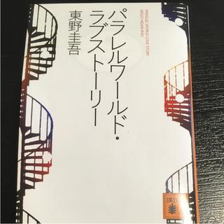 パラレルワールド・ラブストーリー  東野圭吾