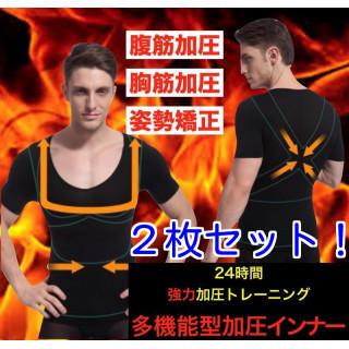 加圧シャツ 2枚セット ダイエットやトレーニング、シェイプアップに  M(その他)