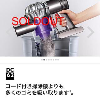 ダイソン(Dyson)の最終値下げ!Dysonダイソン DC62(掃除機)