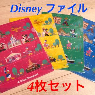 ディズニー(Disney)のディズニー クリアファイル 4枚(クリアファイル)