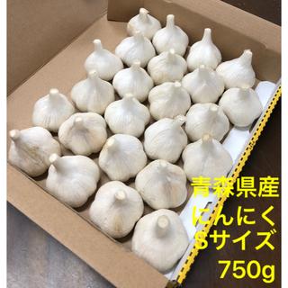 青森県産にんにく  Sサイズ750g