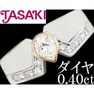 タサキ(TASAKI)のタサキ 田崎真珠 ダイヤ 0.4ct リング 指輪 Pt900 上質 12.5号(リング(指輪))