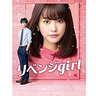 リベンジ girl    DVD(日本映画)