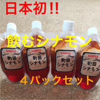 日本初!シナモン専門店が作った飲むシナモン 4パック r181(その他)