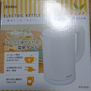 ドリテック 電気ケトル(電気ケトル)