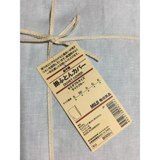 ムジルシリョウヒン(MUJI (無印良品))の新品・タグ付き 無印 掛け布団カバー セミダブル  リネン(シーツ/カバー)