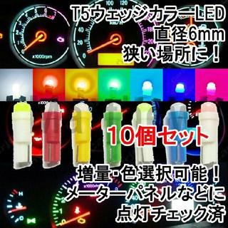 全7色 メーターパネル用 T5ウェッジ LED 10個セット(汎用パーツ)