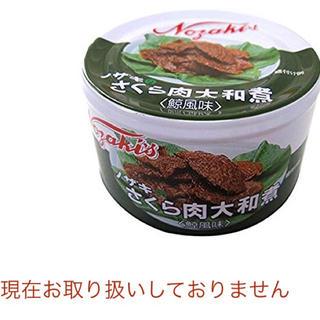 さくら肉大和煮(缶詰/瓶詰)