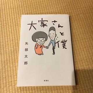 大家さんと僕(その他)