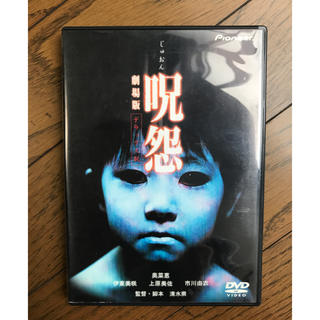 呪怨 DVD(日本映画)